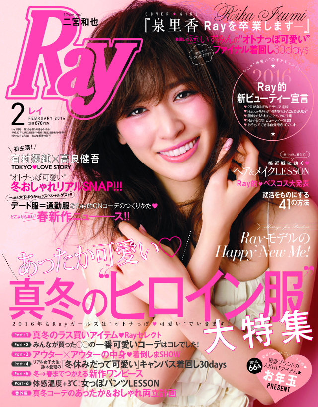 Ray2月号.png
